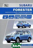 Subaru Forester. Модели выпуска 2008-2011 гг. с бензиновыми двигателями DOHC 2,0 л, OHC 2,5 л, DOHC 2,5 л Turbo. Устройство, техническое обслуживание,