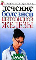 Ю. Савельева Лечение болезней щитовидной железы