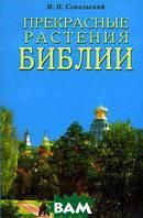 Сокольский Игорь Николаевич Прекрасные растения Библии