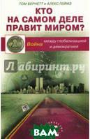 Бернетт Том, Геймз Алекс Кто на самом деле правит миром? Война между глобализацией и демократией