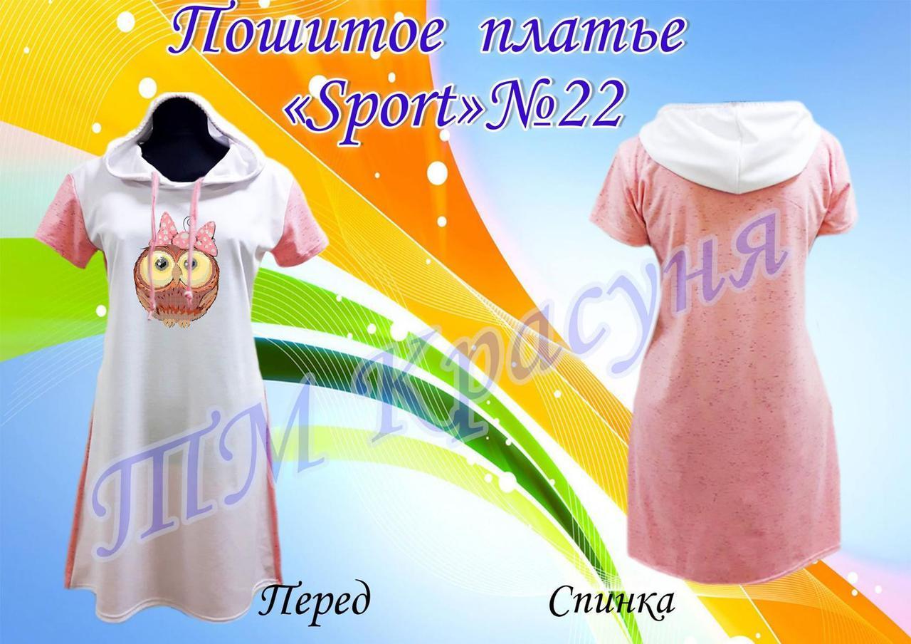Sport-22 Пошитое платье - заготовка для вышивания