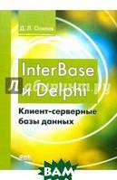 Осипов Дмитрий Леонидович InterBase и Delphi. Клиент-серверные базы данных