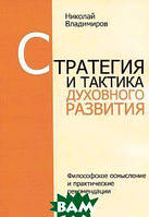Николай Владимиров Стратегия и тактика духовного развития
