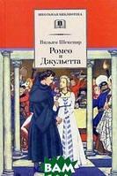 Шекспир Уильям Ромео и Джульетта
