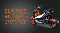 Дополнительное ускорение для вашего скутера
