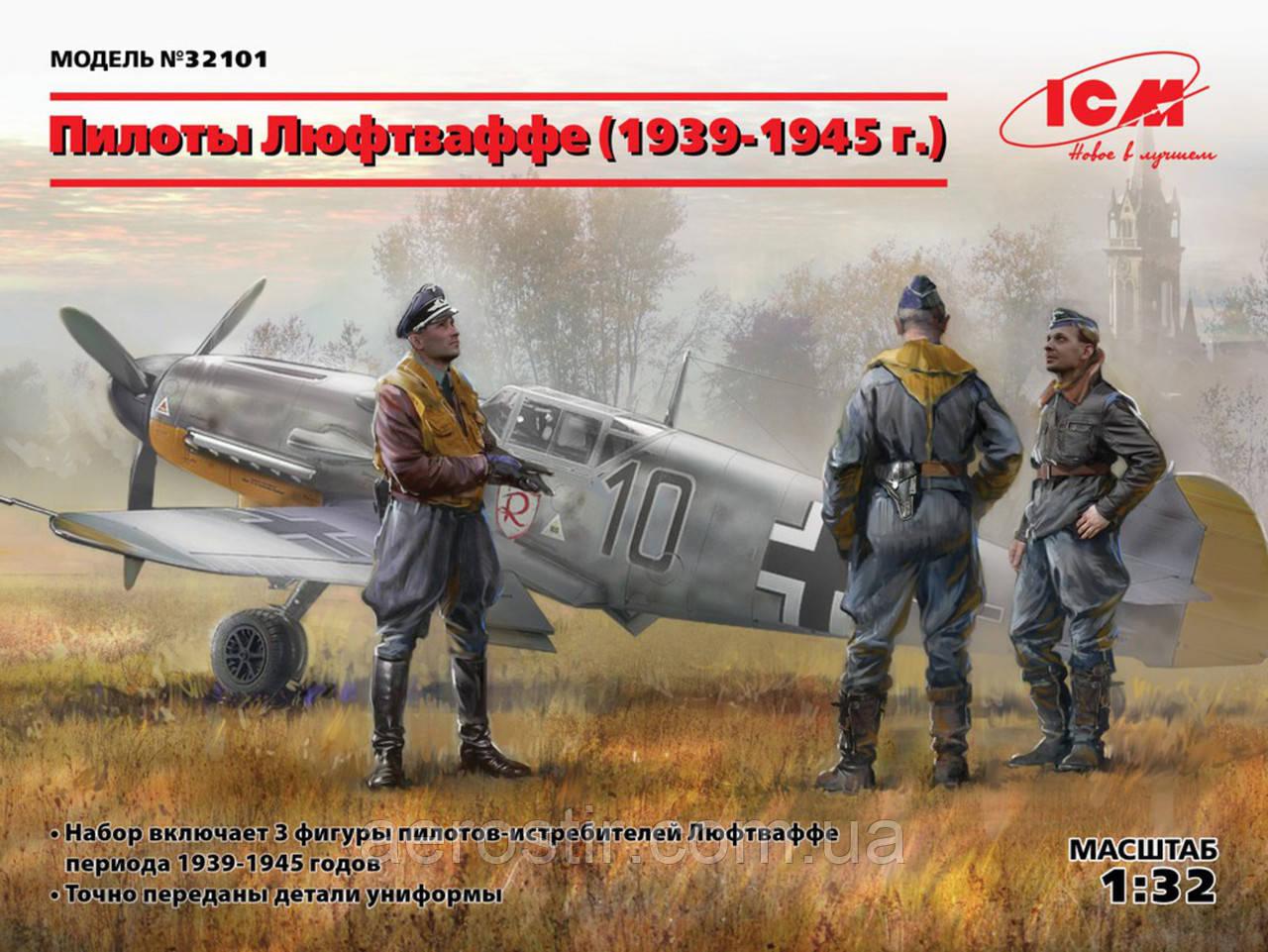 Пилоты Люфтваффе (1939-1945 г.) 1/32 ICM 32101