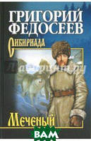 Федосеев Григорий Анисимович Меченый. Повести