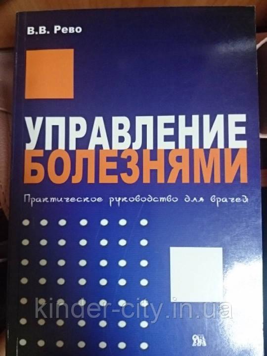 Управление болезнями Практическое руководство для врачей В.В. Рево Миклош 2009