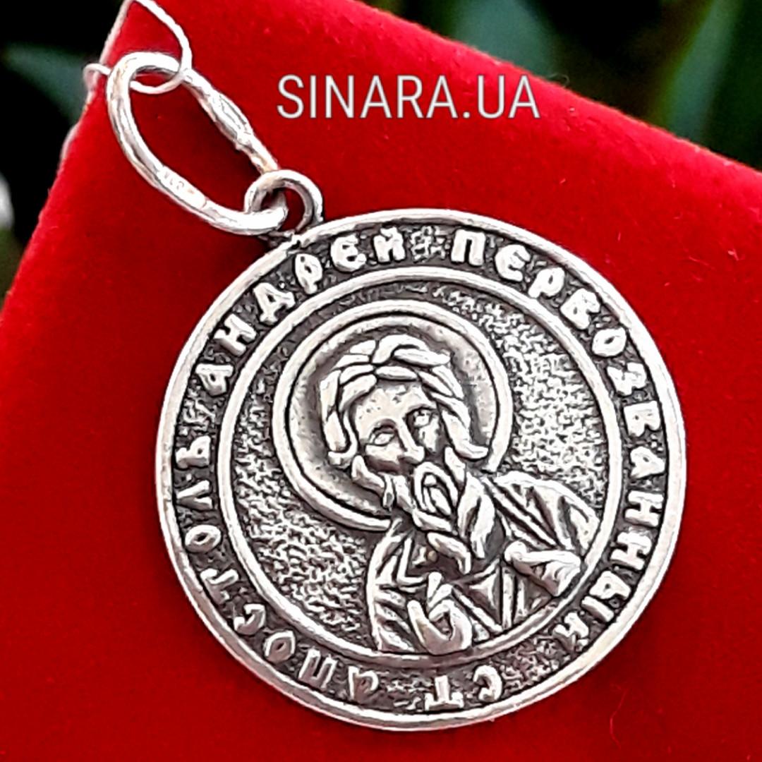 Серебряная ладанка Андрей Первозванный - Кулон Святой Андрей