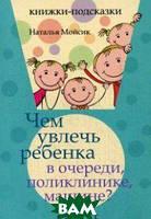 Мойсик Наталья Чем увлечь ребенка в очереди, поликлинике, машине?