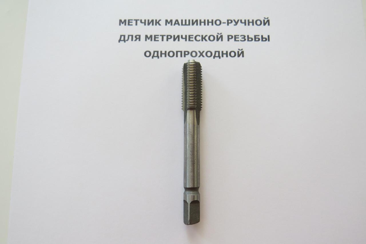 Метчик метрический 8х1,0 г\о м\р Р6М5