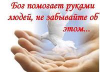 Бог помогает руками людей