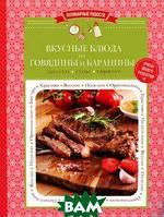 Вкусные блюда из говядины и баранины: закуски, супы горячее