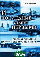 Пилясов Александр Николаевич И последние станут первыми, Северная периферия на пути к экономике знания