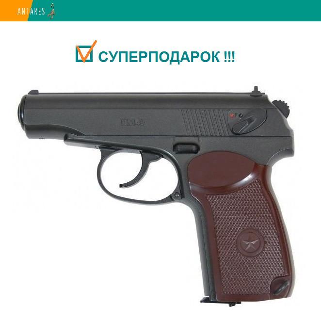 Пневматический пистолет Borner PM49 Пистолет Макарова ПМ газобаллонный CO2 120 м/с