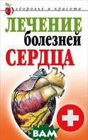 Т. В. Гитун Лечение болезней сердца