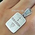 Святой Андрей кулон серебро - Серебряная иконка Андрей Первозванный, фото 6