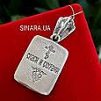 Святой Андрей кулон серебро - Серебряная иконка Андрей Первозванный, фото 4