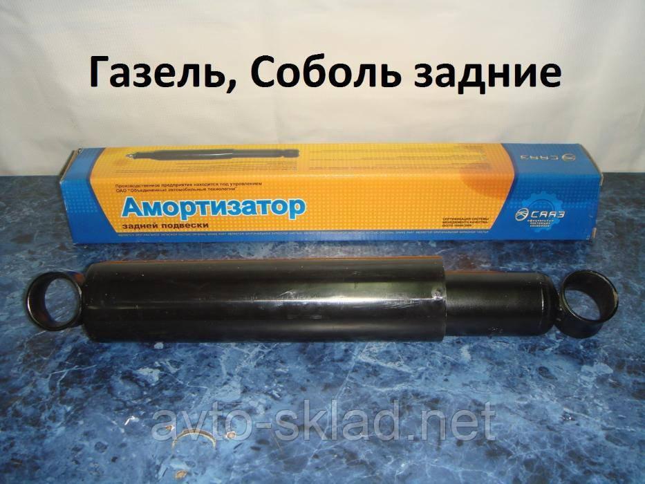 Амортизатор Газель УАЗ Волга Соболь 3302, 2217,2705 масляный (пр-во СААЗ Россия)