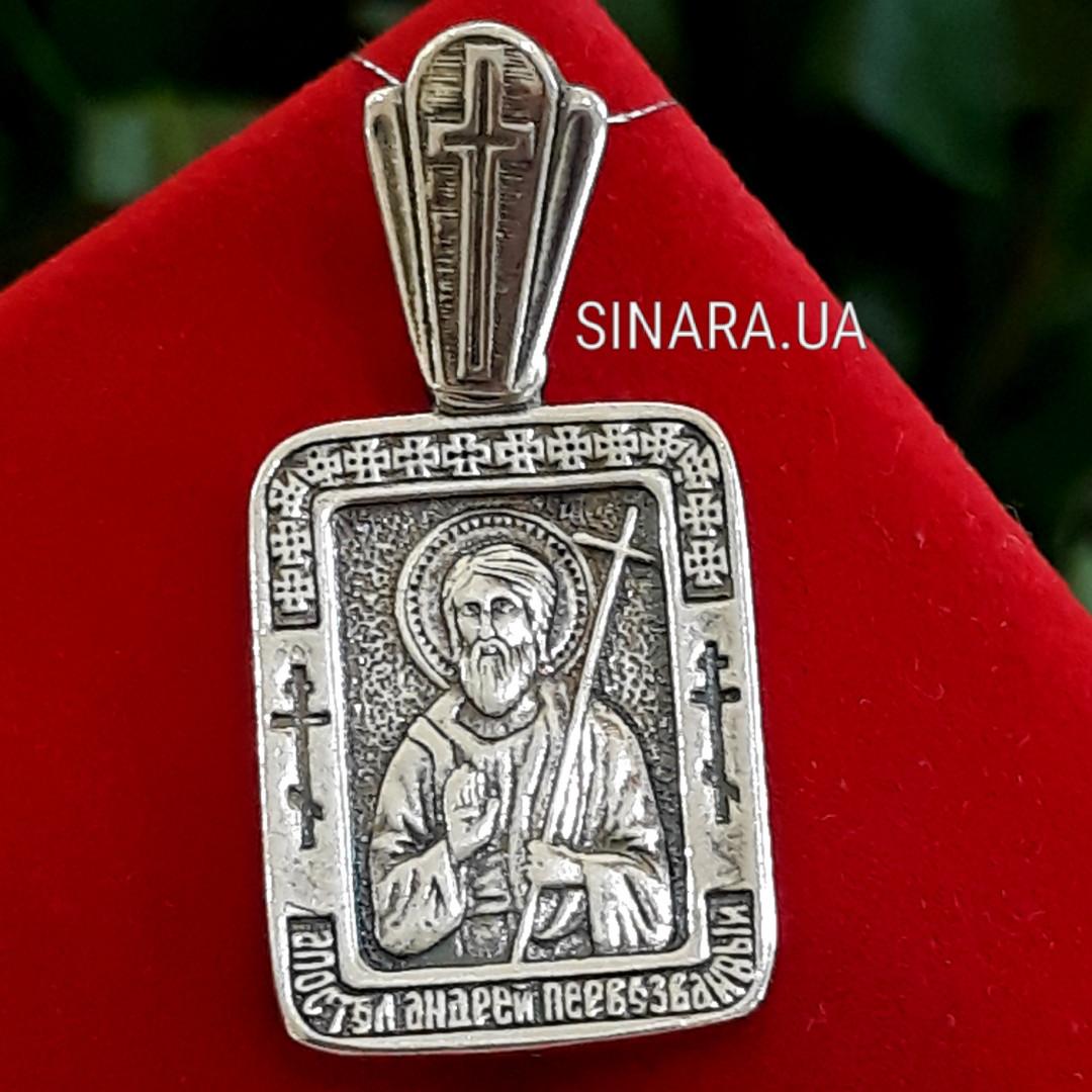 Святой Андрей кулон серебро - Серебряная иконка Андрей Первозванный
