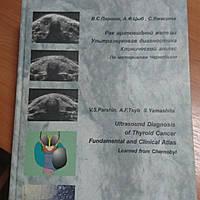 Рак щитовидной железы Ультразвуковая диагностика Клинический атлас по материалам Чернобыля В.С.Паршин англ яз