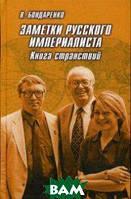 Бондаренко Владимир Григорьевич Заметки русского империалиста. Книга странствий