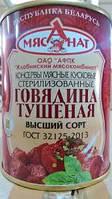 Тушенка 97,5% Говядина тушеная Свинина Беларусь Гост