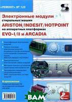 Электронные модули стиральных машин Indesit/Ariston/Hotpoint на аппаратных платформах EVO-I/II и Arcadia