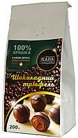 """Кофе в зернах """"Кава Характерна"""" Шоколадный трюфель 100% Арабика 200г."""