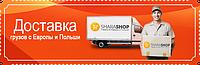 Доставка грузов с Европы и Польши