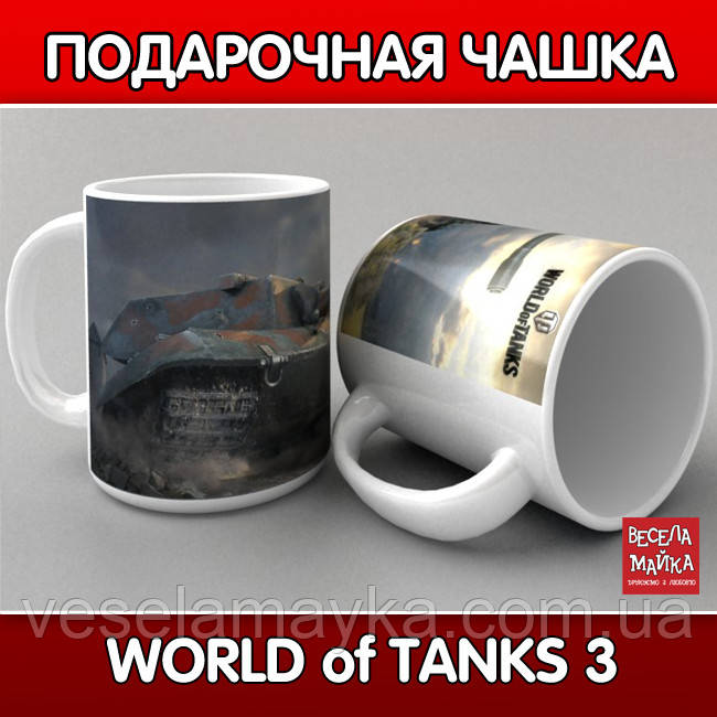 "Чашка ""World of tanks 3"""