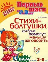 Асеева Ирина Ивановна Стихи-болтушки, которые помогут малышу заговорить. Для детей 2-3 лет