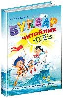 Букварь для дошкольников: Читайка. большой формат, А4, Федиенко В. (укр)