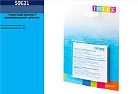 Рем.комплект 59631 Intex заплата, самоклеющиеся заплатки