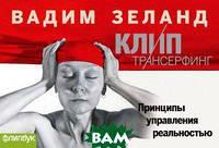 Вадим Зеланд Клип-Трансерфинг (флипбук)