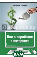 Белоусов Анатолий, Королев Никита Все о заработке в интернете
