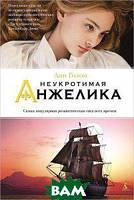 Голон А. Неукротимая Анжелика 001.002/2. Женские тайны. Анжелика
