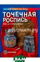 Воробьева Наталия Геннадиевна Точечная роспись. Курс для начинающих