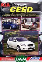 KIA Ceed. Модели c 2006 года выпуска c бензиновыми G4FA (1,4 л), G4FC (1,6 л) и G4GC (2,0 л) двигателями. Устройство, техническое обслуживание и