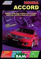Honda Accord. Модели с 2008 года выпуска с двигателями R20A (2,0 л i-VTEC) и К24Z (2,4 л i-VTEC). Устройство, техническое обслуживание и ремонт