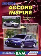 Honda Inspire, Accord. Праворульные модели Honda Accord 2002-2008 гг. выпуска с двигателями K20A (2,0 л) и K24A (2,4 л), Honda Inspire 2003-2007 гг.