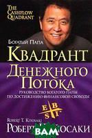 Роберт Кийосаки Квадрант денежного потока