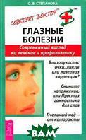 О. В. Степанова Глазные болезни. Современный взгляд на лечение и профилактику