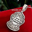 Серебряная ладанка Почаевская Божья Матерь - Кулон Почаевская Богородица серебро, фото 7
