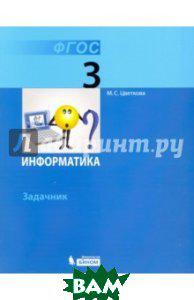Цветкова Марина Серафимовна Информатика. 3 класс. Задачник. ФГОС