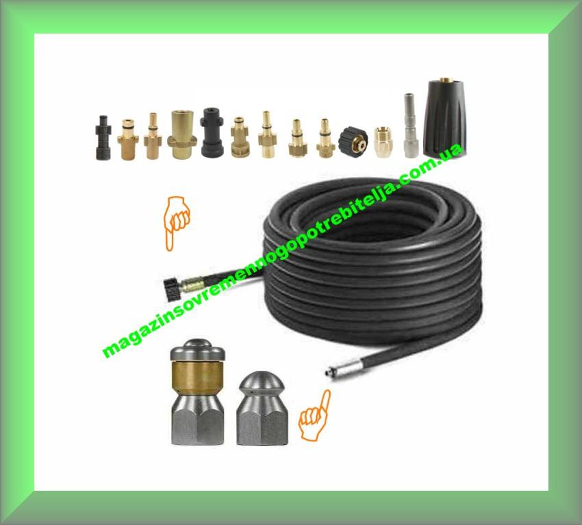 Комплект для промывки труб, канализации (шланг 225 бар 10м + форсунка), шланг для прочистки канализации