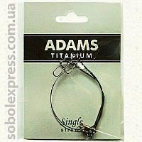 Поводок титановый Single strand Adams 2 шт