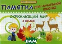 Матекина Эмма Иосифовна Окружающий мир. 3 класс. Памятка для начальной школы
