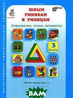 О. А. Холодова Юным умникам и умницам: Задания по развитию познавательных способностей (8-9 лет). Рабочие тетради. 3 класс. Информатика, логика,