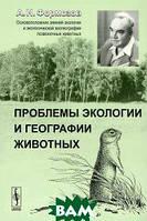 А. Н. Формозов Проблемы экологии и географии животных
